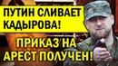 ВСПЛЫЛ СЕКРЕТНЫЙ АРХИВ! ПУТИН СЛИВАЕТ КАДЫРОВА! ФСБ ГОТОВИТ АРЕСТ!