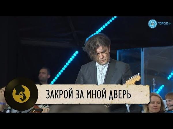 Симфоническое Кино - Закрой за мной дверь (Виктор Цой, Юрий Каспарян)
