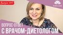 Как похудеть. ВОПРОС-ОТВЕТ с врачом-диетологом Ольгой Деминской.