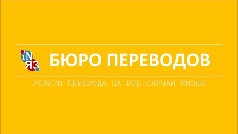 Бюро переводов INЯЗ