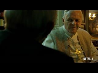 Папы / два папы / the two popes.русский тизер-трейлер (субтитры, 2019) [1080p]