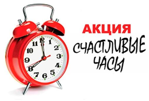 Акция счастливые часы картинка