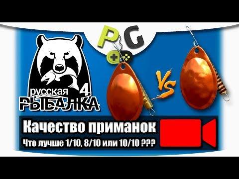 Русская Рыбалка 4 На что влияет качество крафтовых приманок