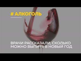Алтайские врачи назвали дозу спиртного, которую можно позволить себе на Новый год
