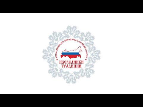 Закрытие IV Всероссийского детского фестиваля народной культуры Наследники традиций - 2019