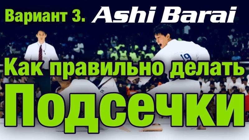 Как делать ПОДСЕЧКУ Ashi Barai Вариант 3 Зацепом ноги