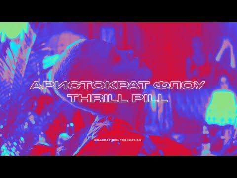 THRILL PILL Аристократ Флоу Prod. by RedLightMuzik