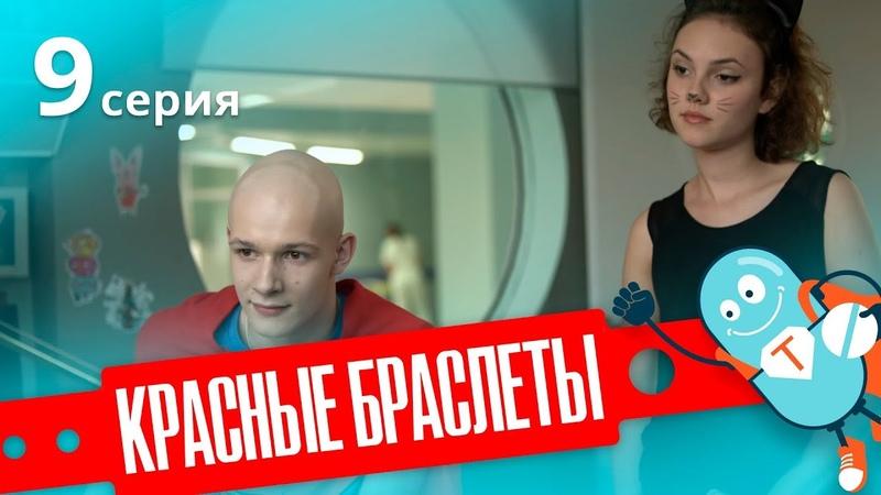 КРАСНЫЕ БРАСЛЕТЫ Серия 9 ДРАМА Сериал про Дружбу