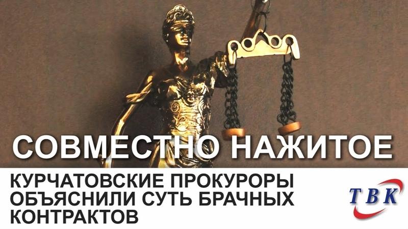 Курчатовские прокуроры объяснили суть брачных контрактов