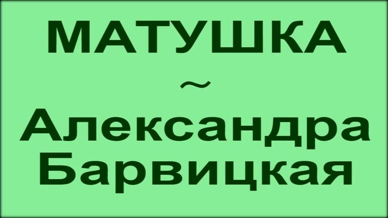 МАТУШКА Александра Барвицкая