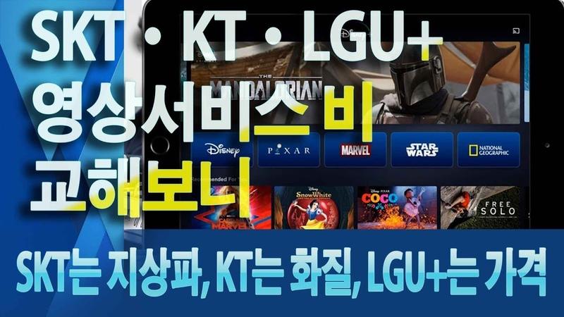 SKT KT LGU 영상서비스 비교해보니