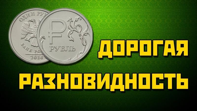 1 рубль 2014 года с буквой Р ММД цена разновидности