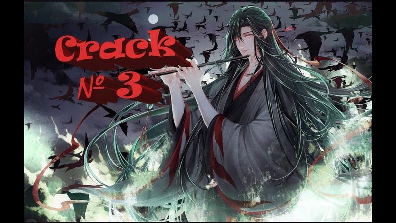 Магистр дьявольского культа Mo Dao Zu Shi Crack 3 Rus