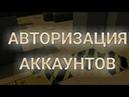Блокада Авторизация Аккаунтов