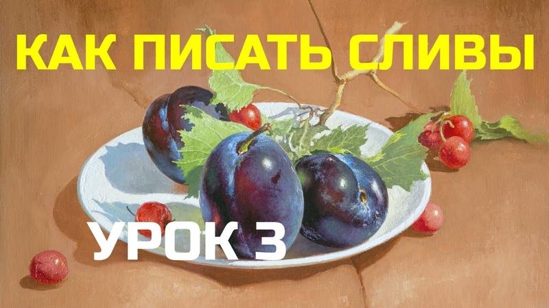 Как написать сливы Часть 3 Тонкая прописка работа на ретушном лаке Юрий Клапоух 2019