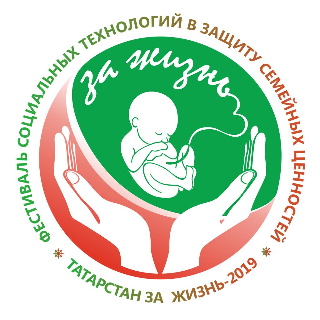 Афиша Казань Фестиваль «Татарстан за жизнь - 2019»