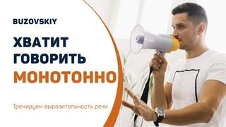 Хватит говорить монотонно! Тренируем выразительность речи