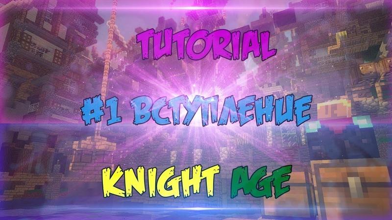 KnightAge Towny tutorial 1 Вступление