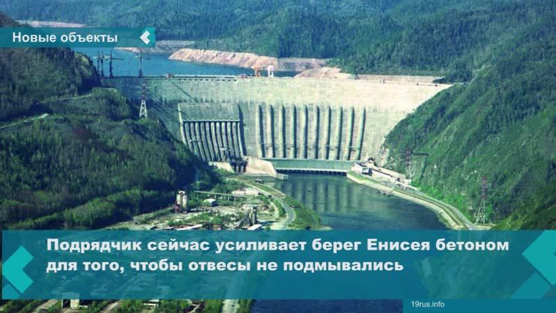 Близ Саяно-Шушенской ГЭС открыли сквер Памяти, а также построят набережную с эффектными видами