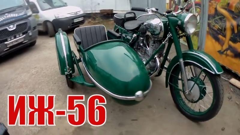 Мотоцикл ИЖ 56. Мотоциклы от Ретроцикла.