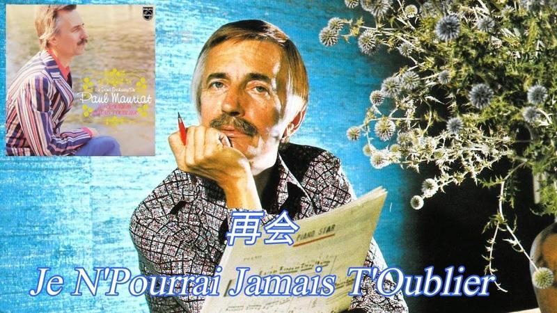 Paul Mauriat _ 再会 _ Je NPourrai Jamais TOublier _ ポール・モーリア・グランド・オーケストラ