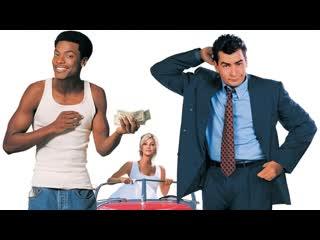 Деньги решают все / Money Talks. 1997. Перевод Андрей Гаврилов. VHS