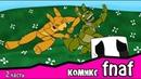 Ловушка для Спрингтрапа ~ комикс FNAF 2 часть