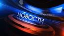 Жители и гости столицы отмечают День города и День Шахтера. Новости. 25.08.19 (11:00)