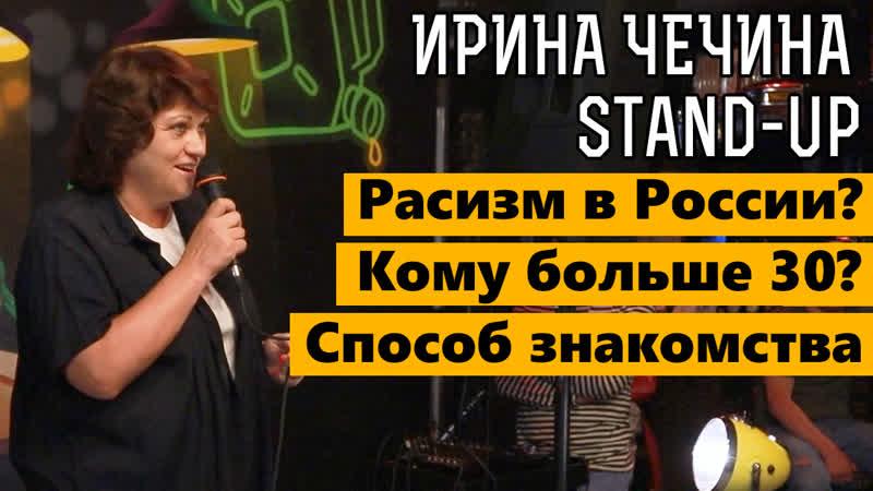 Стендап комик Ирина Чечина. Я разжигаю. Открытый микрофон для Stand-Up комиков.
