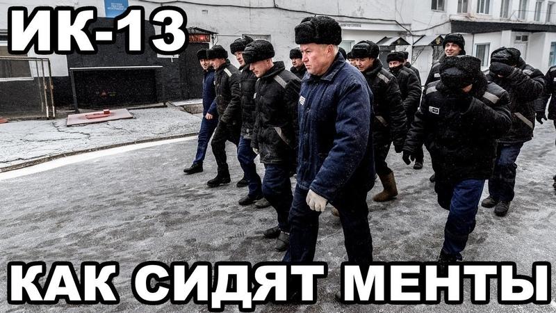 Как сидят менты ИК 13 Красная утка Тюрьма для бывших сотрудников