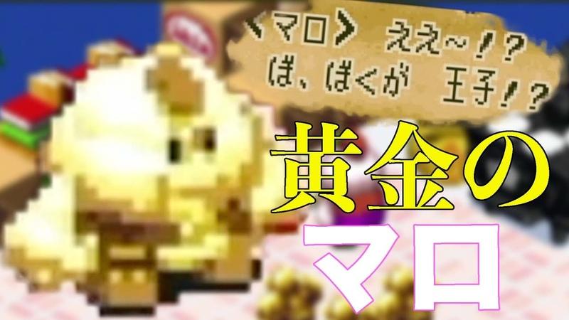 200801【スーパーマリオRPG】マロが王子!?