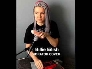 Волуа  vibrator cover Billie Eilish