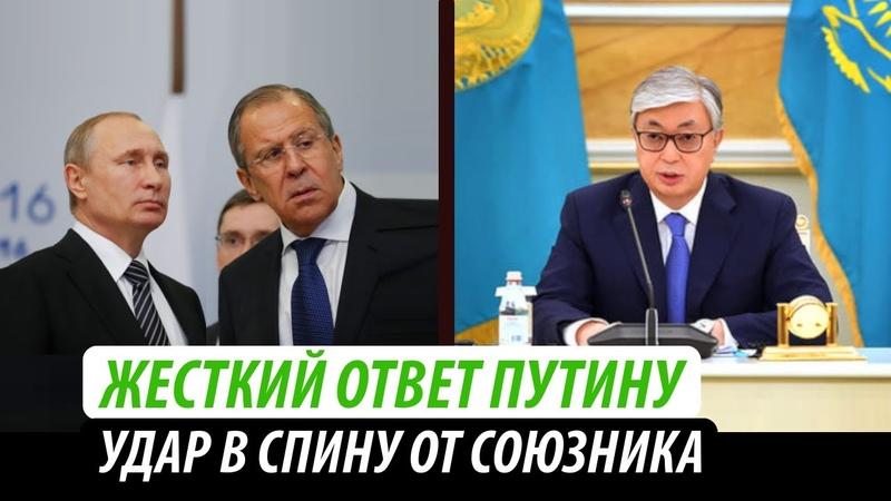 Жесткий ответ Путину Удар в спину от союзника