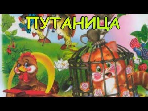Путаница Корней Чуковский Аудиосказка