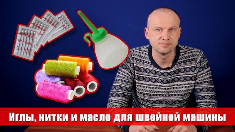Какие выбрать нитки, иглы и масло для швейных машин - Советы мастера по ремонту 0