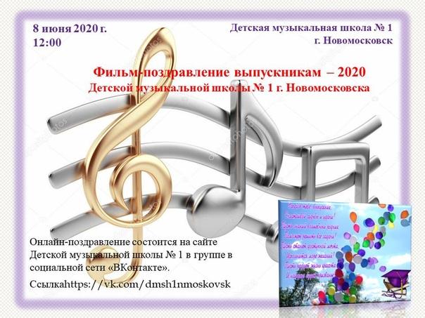 Поздравление от родителей выпускников музыкальной школы
