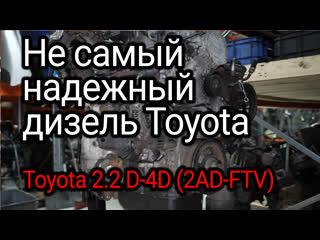 Разбор двигателя toyota 2.2 d4d 2ad-ftv