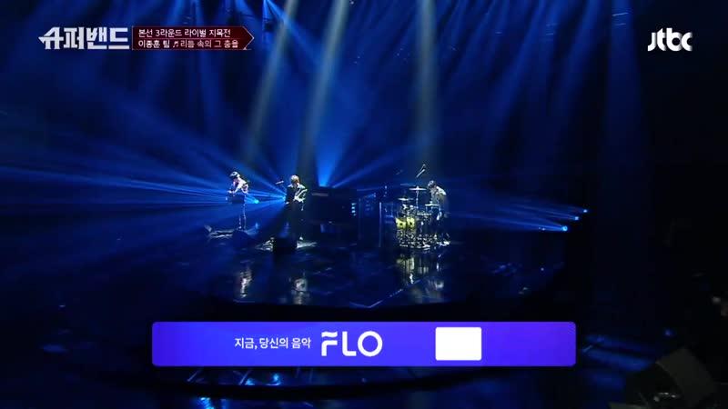 Chae Bohoon, Lee Jonghoon, Jung Gwanghyeon - 리듬 속의 그춤을