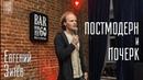 Как правильно делать комплименты инвалидам Евгений Зитев Stand Up