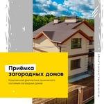 Приёмка загородных домов