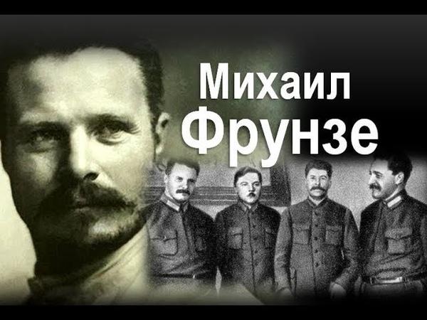 Михаил Фрунзе Русский Наполеон