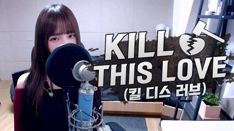 BLACKPINK(블랙핑크) - Kill This Love(킬 디스 러브) COVER by 새송|SAESONG