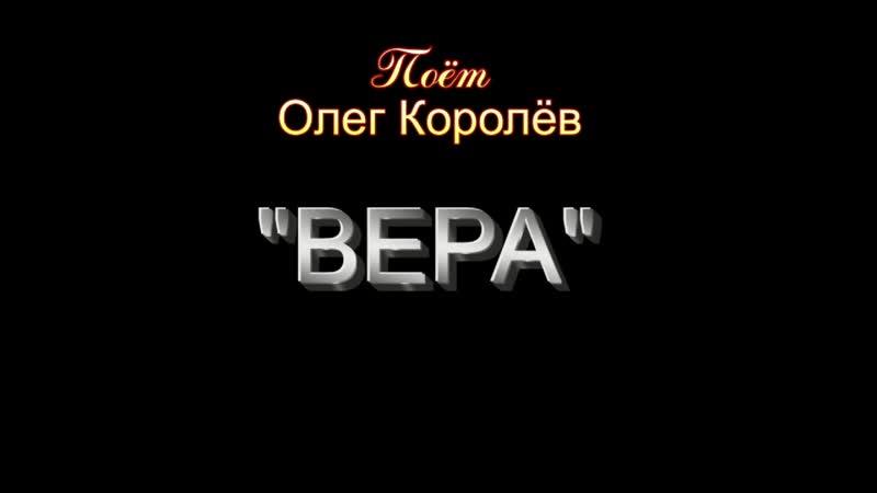 Поёт Олег Королёв - Вера.