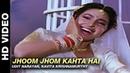 Любимый, будь со мной Mere Sajana Saath Nibhana (1992)
