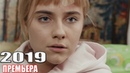 ЭЛЕГАНТНЕЙШИЙ фильм ДВА БЕРЕГА НАДЕЖДЫ Русские мелодрамы новинки фильмы HD 1080p