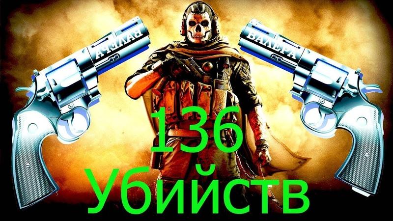 136 Убийств С Ревика► Двойные ►Тройные► Четверное ►Валера настало твое время►Call of Duty Warzone°