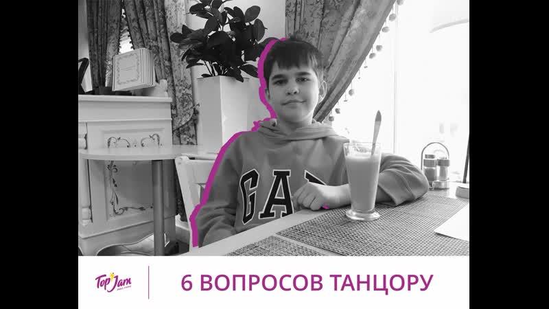6 вопросов танцору. Майоров Миша. Выпуск 2.