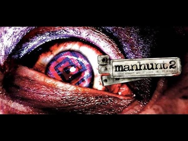 Manhunt 2 Передача Прервана Безумная Сложность