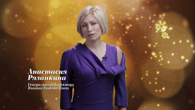 Поздравление с Новым Годом. Анастасия Рязанкина