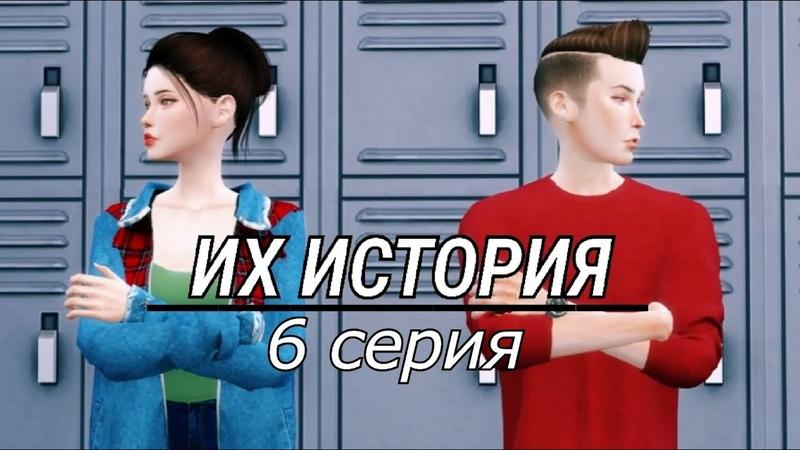Их история | 6 серия | Сериал The Sims 4